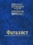Фаталист. Зарубежная Россия и Лермонтов