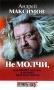 Не молчи, или Книга для тех, кто хочет получать ответы Андрей Максимов