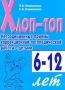 Хлоп-топ: Нетрадиционные приемы коррекционной логопедической работы с детьми 6-12 лет: Артикуляционная и тонкая моторика; Дыхате