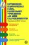 Коррекционно-педагогическая работа в дошкольных учреждениях для детей с нарушениями речи Под редакцией Ю. Ф. Гаркуши