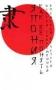 Япония. Как её понять. АСТ