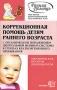 Коррекционная помощь детям раннего возраста с органическим поражением центральной нервной системы в группах кратковременного пре