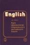 English. Курс фразеологии современного английского языка А. В. Кунин